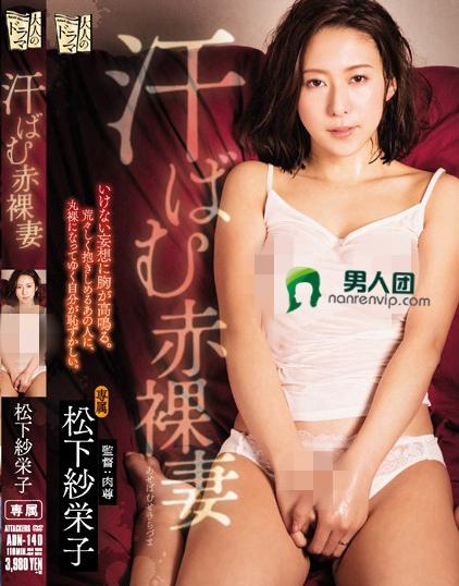 松下纱荣子(松下紗栄子)个人精彩作品【ADN-140】资料详情