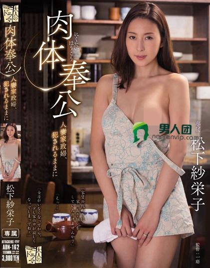 松下纱荣子(松下紗栄子)个人精彩作品【ADN-162】资料详情