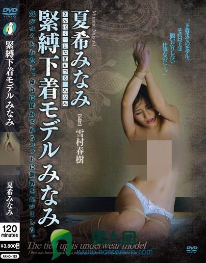 夏希南(夏希みなみ)热门番号【AKHO-133】资料详情