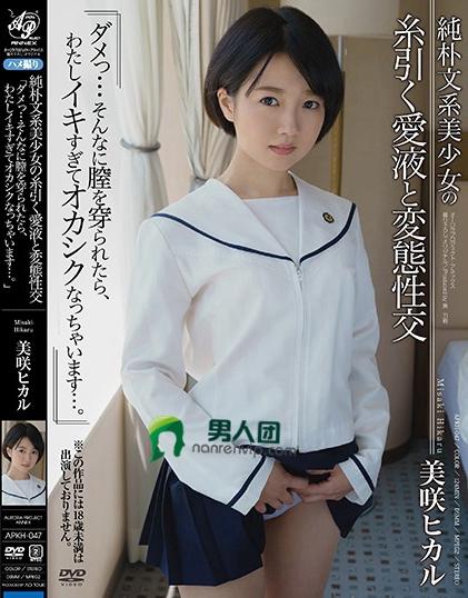 美咲光(美咲ヒカル)热门番号【APKH-047】图文介绍