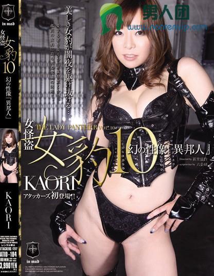 KAORI(森嶋かおり)热门番号【ATID-184】完整封面资料
