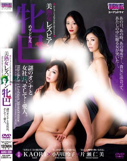 KAORI(森嶋かおり)热门番号【AUKG-339】完整封面资料
