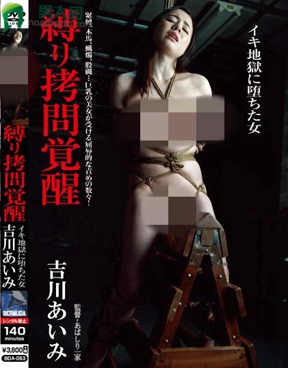 吉川爱美(吉川あいみ)热门番号【BDA-063】完整封面资料
