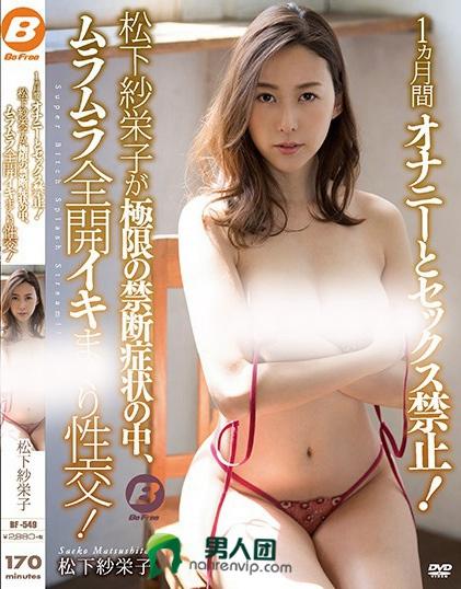 松下纱荣子(松下紗栄子)个人精彩作品【BF-549】资料详情