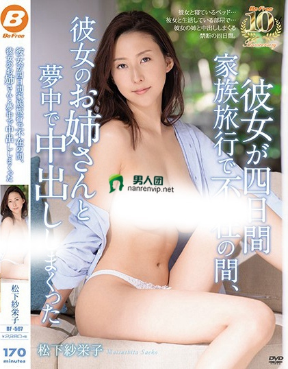 松下纱荣子(松下紗栄子)个人精彩作品【BF-567】资料详情