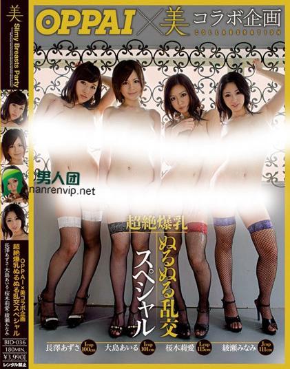 长泽梓(長澤あずさ)热门番号【BID-036】完整封面资料