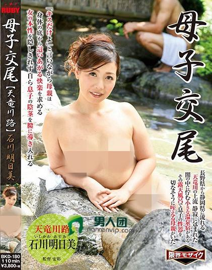 BKD-180:石川明日美(いしかわあすみ)最好看的番号作品良心点赞(特辑1234期)