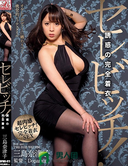 三岛奈津子(三島奈津子)热门番号【DPMX-011】完整封面资料