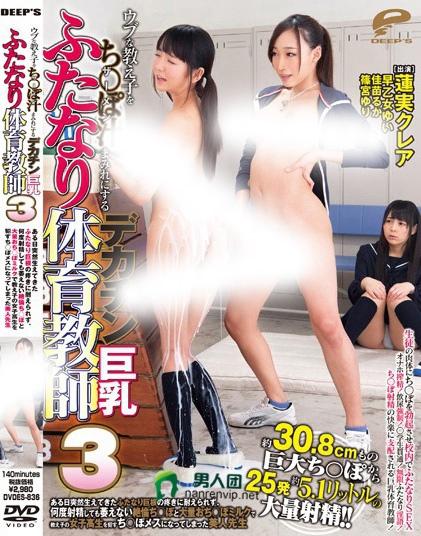 佳苗瑠华(佳苗るか)热门番号【DVDES-836】资料详情
