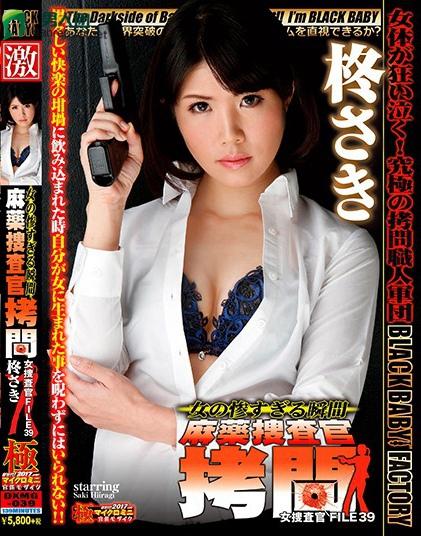 柊沙希(柊さき)热门番号【DXMG-039】图文介绍