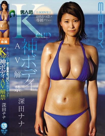 深田奈奈(深田ナナ)热门番号【EBOD-554】资料详情