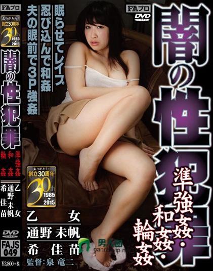 通野未帆(泽口美帆)热门番号【FAJS-049】完整封面资料