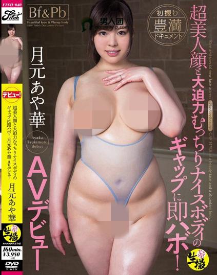 FINH-040:月元彩华(神咲紗々)最好看的番号作品良心点赞(特辑47期)