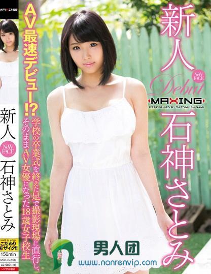 MXGS-890:石神里美(石神さとみ)最好看的电影作品参数资料详情(特辑10期)
