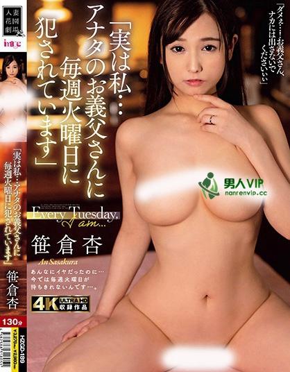 笹仓杏(笹倉杏)热门番号【HZGD-189】完整封面资料
