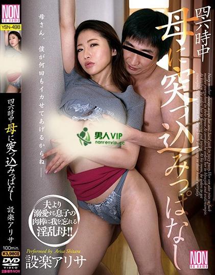 YSN-498:设乐亚里沙(設楽アリサ)最好看的电影作品参数资料详情(特辑1522期)