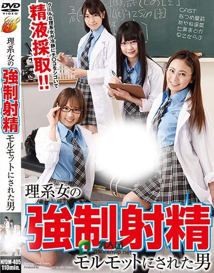 NFDM-405:彩音遥菜(あやね遥菜)最好看的电影作品参数资料详情(特辑503期)