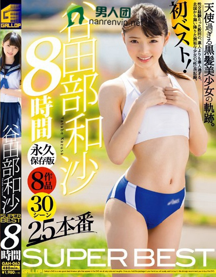 谷田部和沙(やたべかずさ)热门番号【GAH-063】完整封面资料