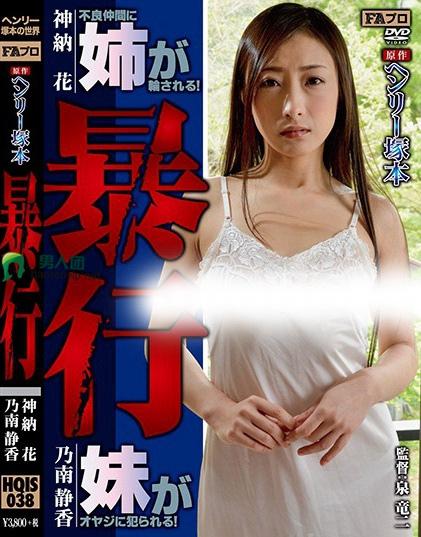 HQIS-038:乃南静香(南那奈)最好看的番号作品良心点赞(特辑750期)