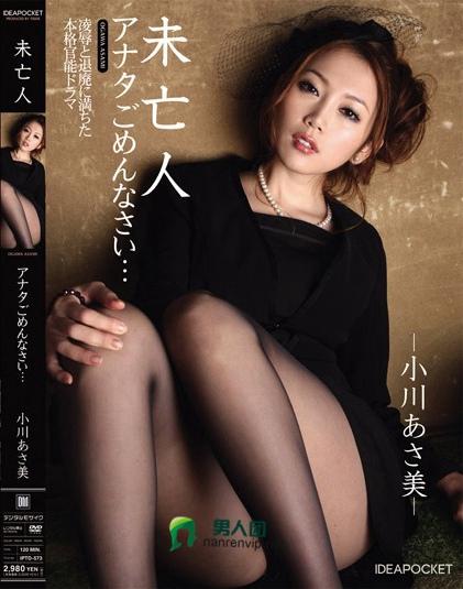 小川阿佐美(小川あさ美)热门番号【IPTD-573】完整封面资料