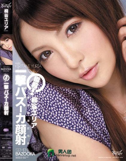 桐谷尤莉亚(桐谷ユリア)热门番号【IPTD-749】完整封面资料