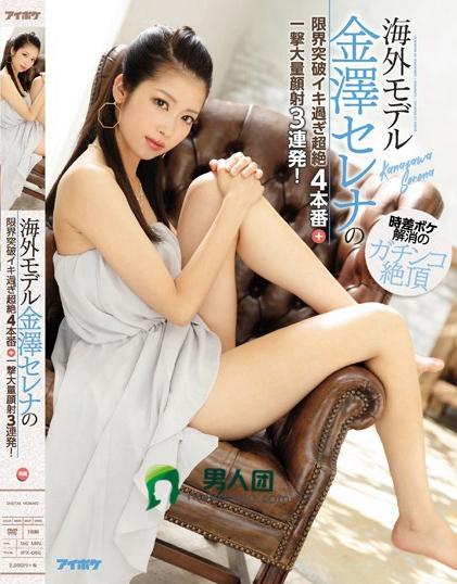 金泽赛蕾娜(金泽莎莉娜)个人精彩作品【IPX-060】资料详情
