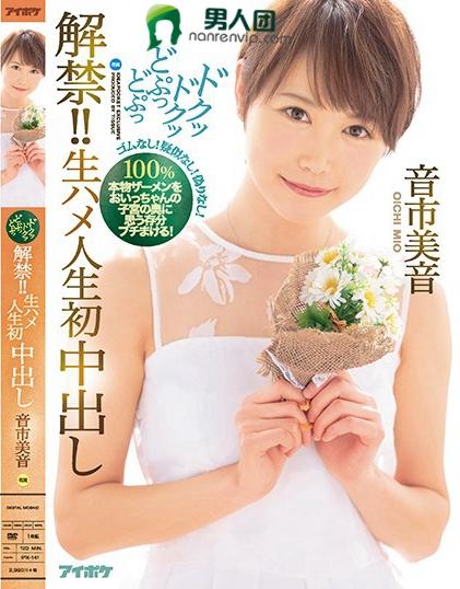 IPX-141:音市美音(おいちみお)最好看的番号作品良心点赞(特辑28期)