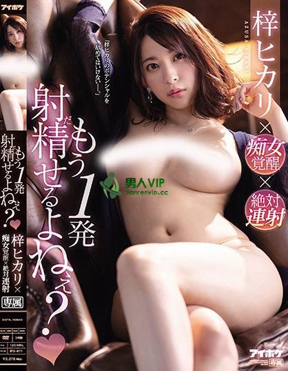 IPX-671:梓光莉(梓ヒカリ)最好看的电影作品参数资料详情(特辑1585期)