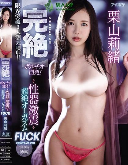 IPX-702:栗山莉绪(栗山莉緒)最好看的电影作品参数资料详情(特辑504期)