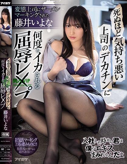 IPX-719:藤井一夜(藤井いよな)最好看的番号作品良心点赞(特辑458期)