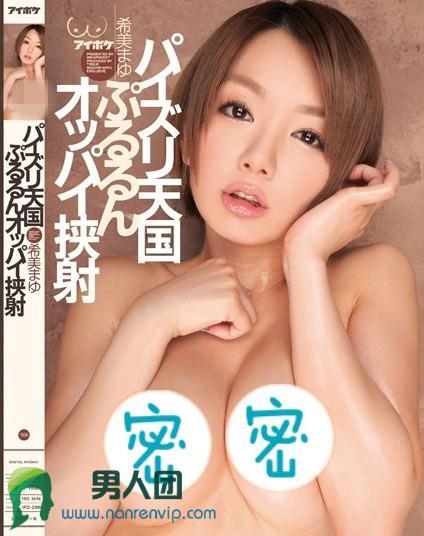 希美真由(希美まゆ)热门番号【IPZ-286】资料详情