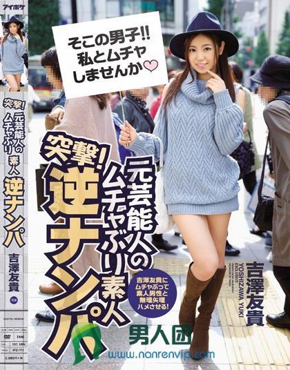 IPZ-711:吉泽友贵(吉澤友貴)口碑不错作品封面资料详情(特辑64期)