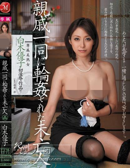 白木优子(白木優子)热门番号【JUC-969】完整封面资料