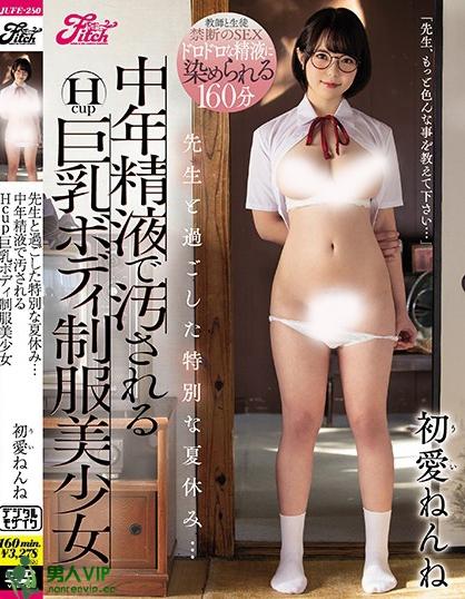 JUFE-280:初爱宁宁(初爱ねんね)最好看的番号作品良心点赞(特辑21期)