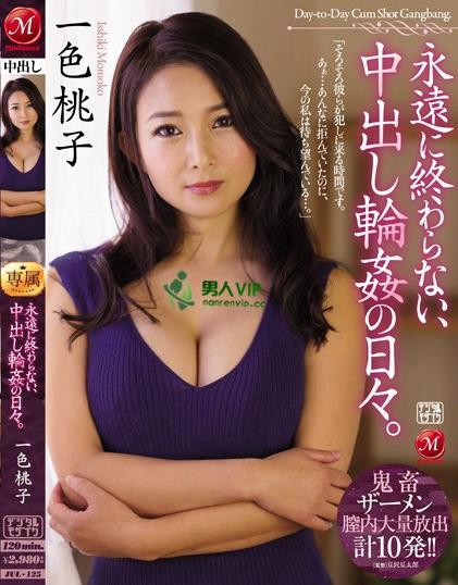 一色桃子(いっしきももこ)热门番号【JUL-125】资料详情
