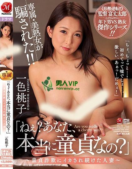 一色桃子(いっしきももこ)热门番号【JUL-192】资料详情