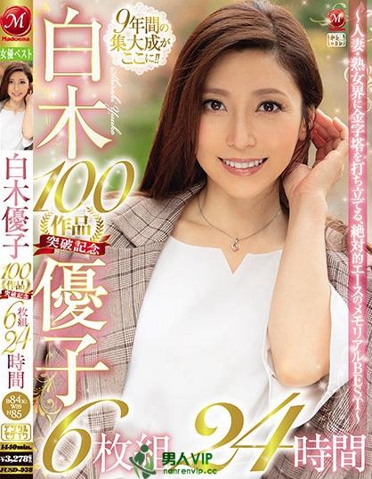 白木优子(白木優子)热门番号【JUSD-938】完整封面资料