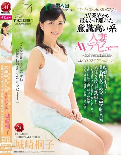 JUX-746:城崎桐子(しろさきとうこ)最好看的番号作品良心点赞(特辑275期)