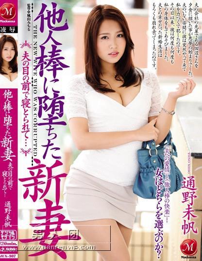 通野未帆(泽口美帆)热门番号【JUX-987】完整封面资料