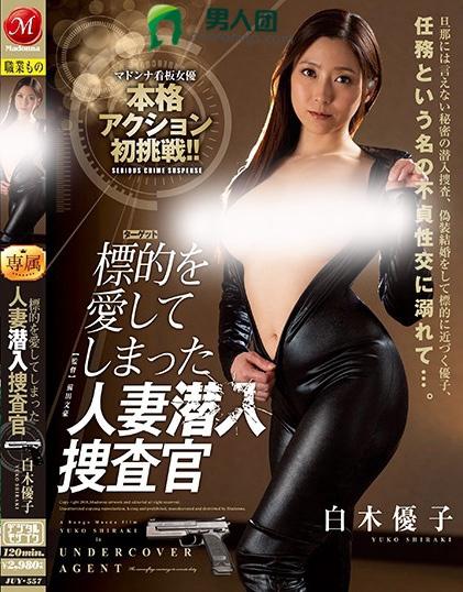 白木优子(白木優子)热门番号【JUY-557】完整封面资料