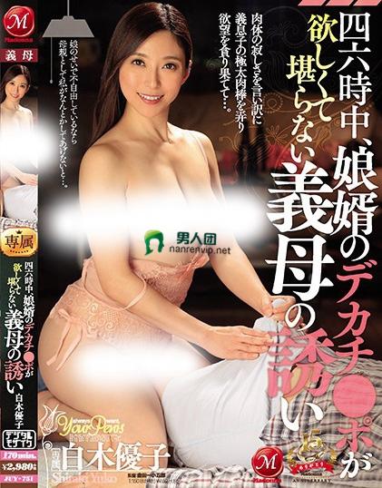 白木优子(白木優子)热门番号【JUY-751】完整封面资料