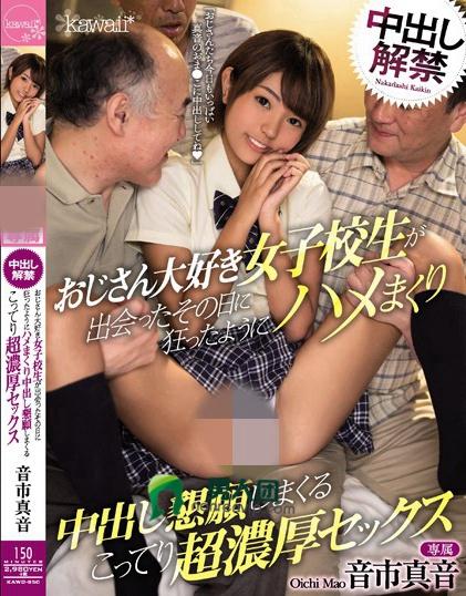 KAWD-850:音市真音(桐嶋ひな)最好看的电影作品参数资料详情(特辑1052期)