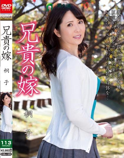 KSBJ-020:城崎桐子(しろさきとうこ)最好看的番号作品良心点赞(特辑1387期)