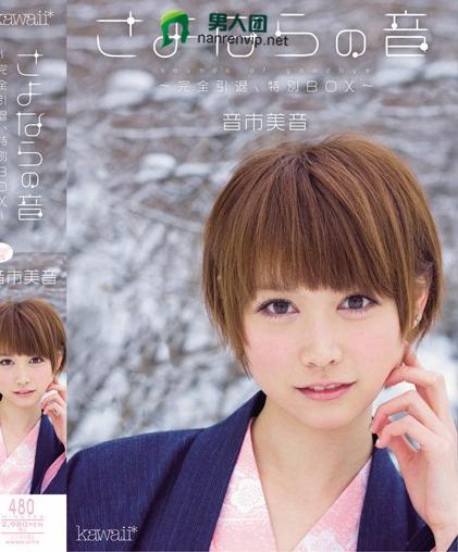 KWBD-074:音市美音(おいちみお)最好看的番号作品良心点赞(特辑1397期)