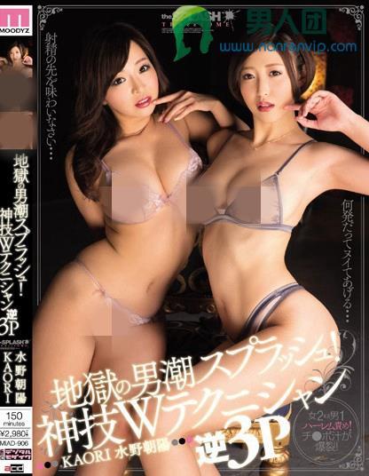 KAORI(森嶋かおり)热门番号【MIAD-906】完整封面资料
