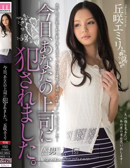 丘咲爱米莉(丘咲エミリ)热门番号【MIDE-113】完整封面资料