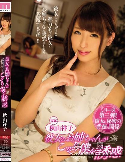 秋山祥子(あきやま しょうこ)热门番号【MIDE-366】完整封面资料