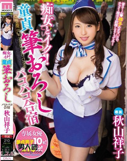 秋山祥子(あきやま しょうこ)热门番号【MIDE-462】完整封面资料
