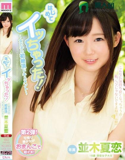 MIDE-526:并木夏恋(並木夏恋)最好看的电影作品参数资料详情(特辑1477期)