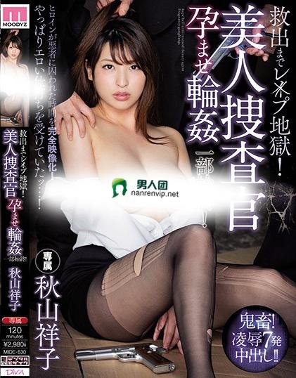秋山祥子(あきやま しょうこ)热门番号【MIDE-630】完整封面资料